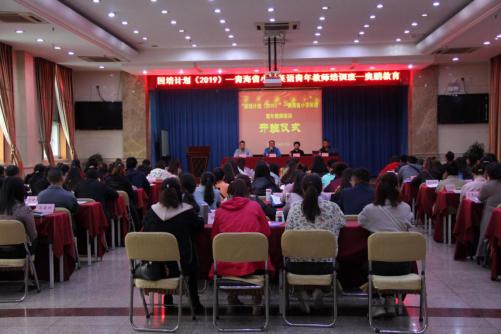 百名青海小学英语教师赴京参训