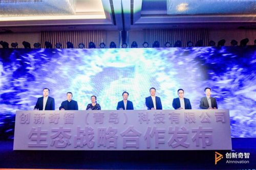 创新奇智青岛公司开业,落地AI生态建设