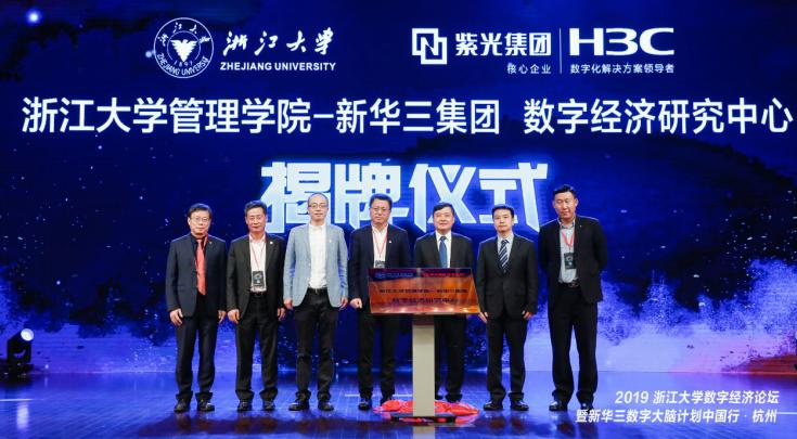 新华三深化与浙大合作 赋能数字经济与产业发展