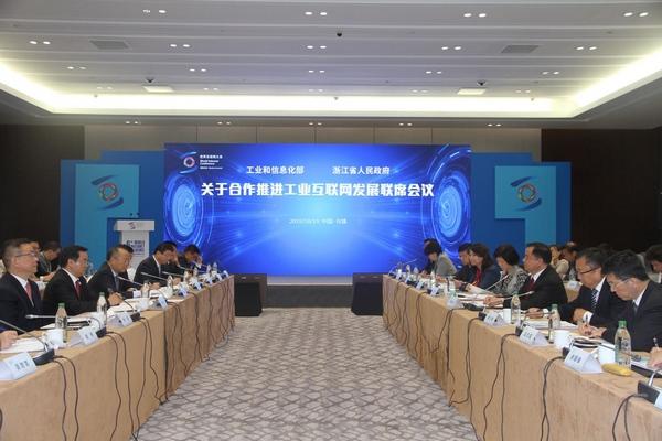 首届中国工业互联网大赛在乌镇启动