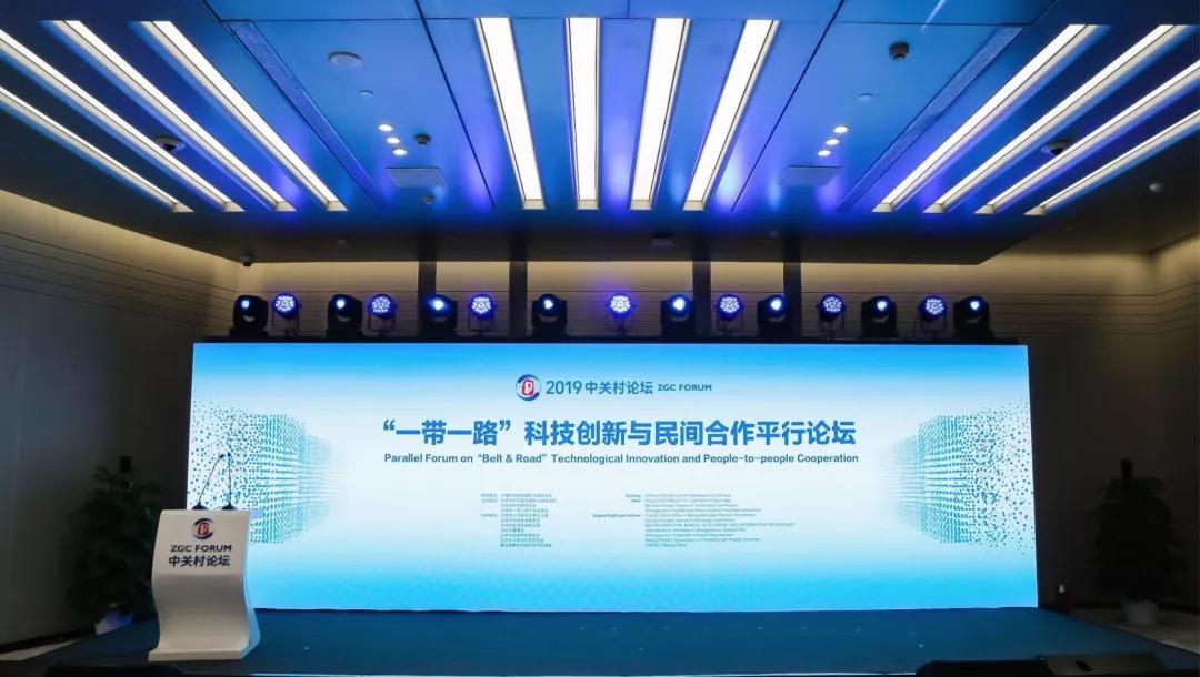 """2019年中关村论坛""""一带一路""""科技创新与民间合作平行论坛在京召开"""
