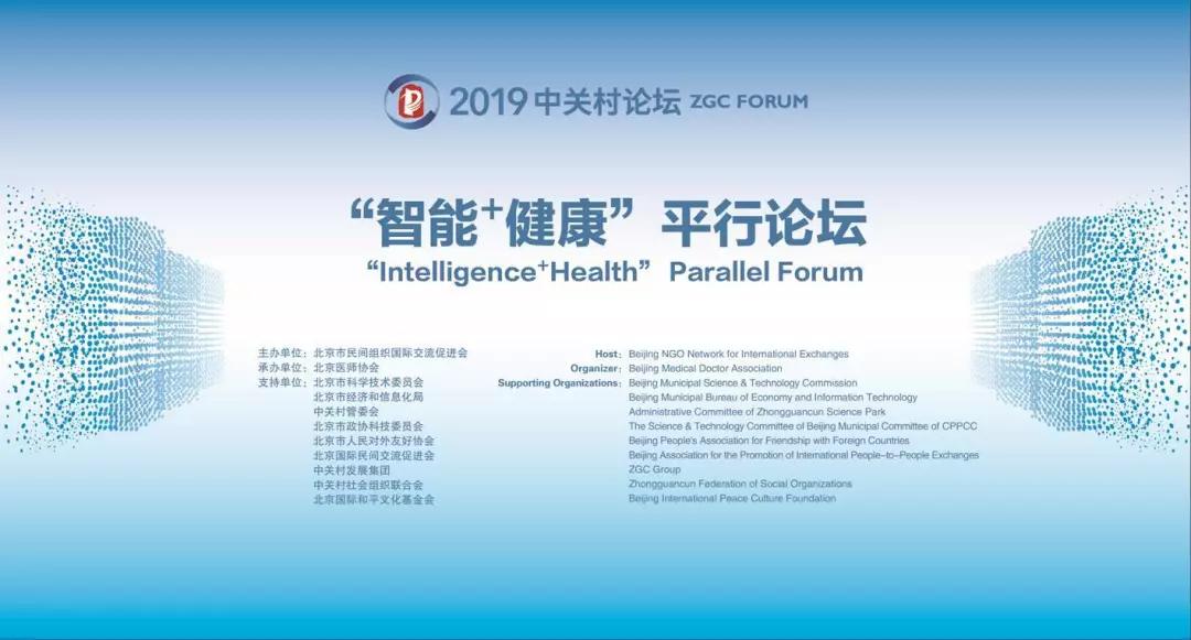 """2019年中关村论坛""""智能+健康""""平行论坛在京召开"""