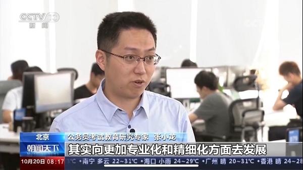 粉笔CEO张小龙接受央视采访 建议考生理性报考