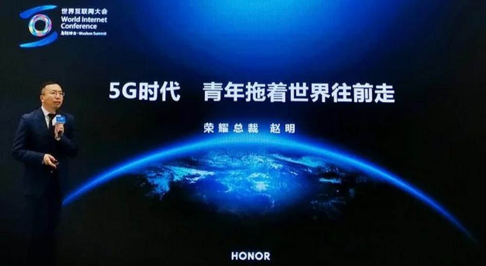荣耀赵明正式宣布:下月推出荣耀首款5G手机