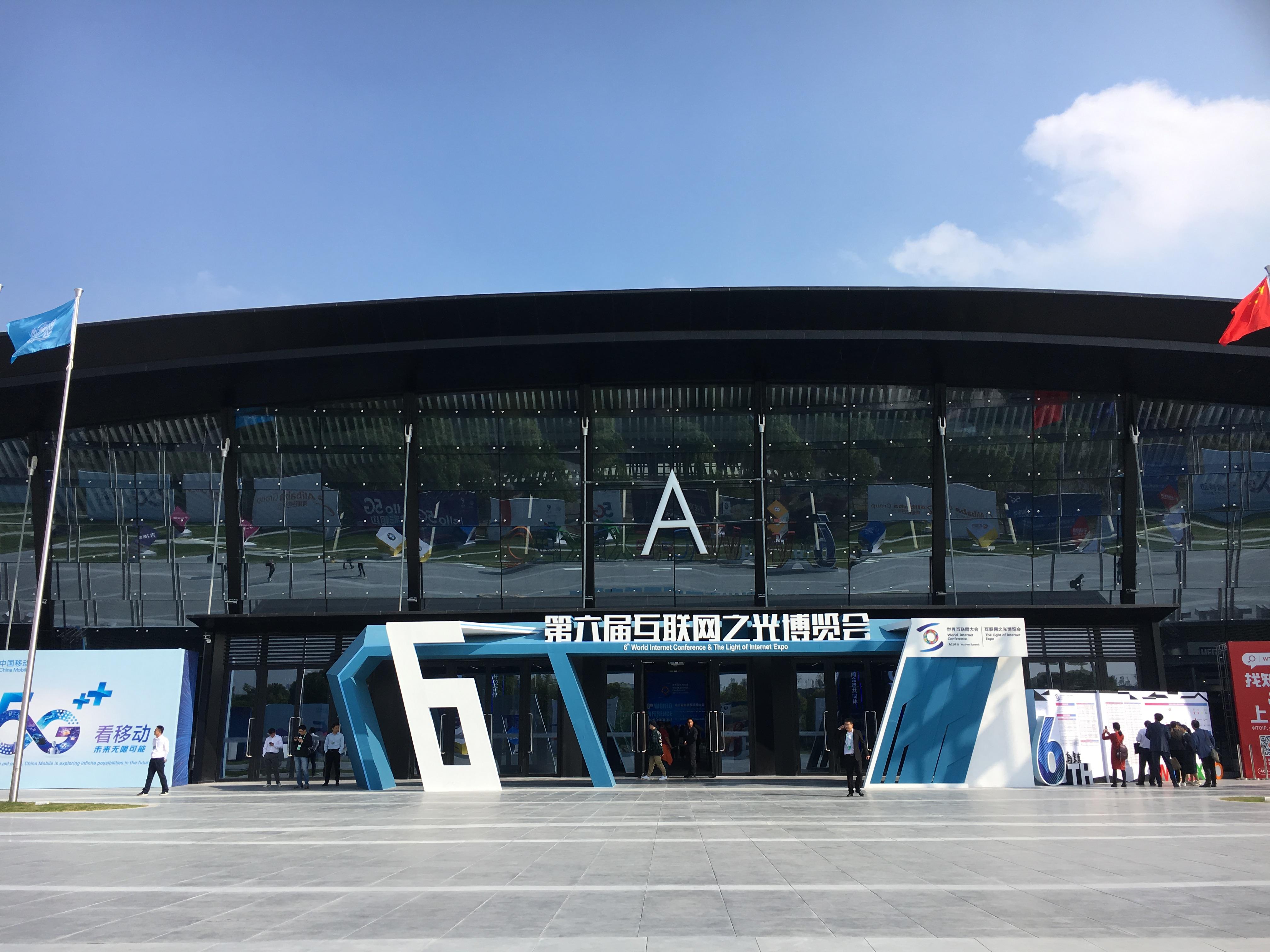 <b>梦网科技亮相2019世界互联网大会,云通信扬帆5G新时代</b>