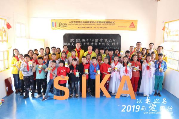 以书之名,与爱同行——西卡中国2019年图书馆计划捐赠仪式圆满完成
