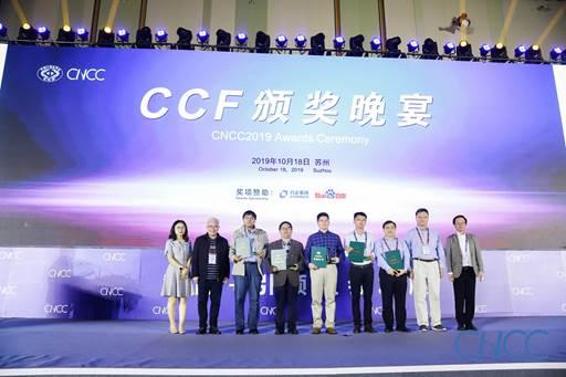 """爱奇艺创新CDN系统奇速播荣获中国计算机学会 """"CCF科学技术奖科技进步杰出奖"""""""