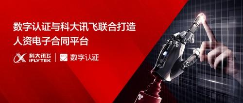 数字认证与科大讯飞联合打造人资电子合同平台