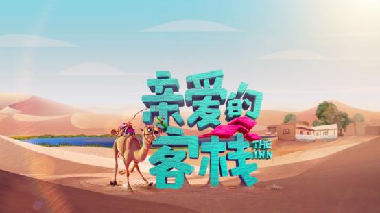加盟《亲爱的客栈3》 小度在家1S与刘涛一起经营客栈