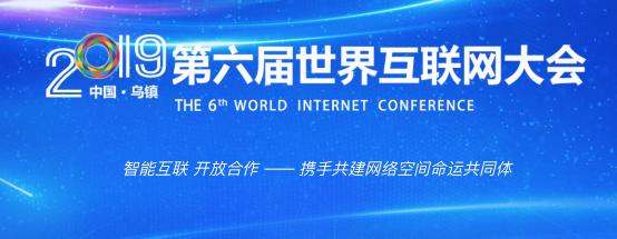 科技创新成果赢得各方关注,中储智运闪耀第六届世界互联网大会