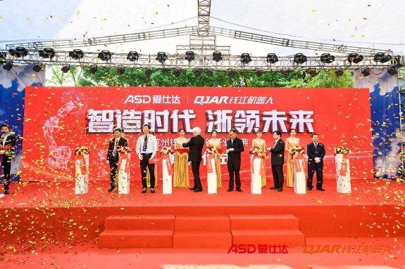 钱江杭州智能谷开业 爱仕达促机器人产业协同发展