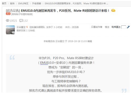 华为P20系列和Mate RS保时捷设计版 开启EMUI10内测招募