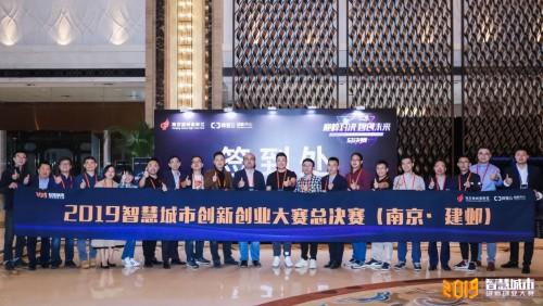 <b>2019智慧城市创新创业大赛全国30强集结南京建邺 巅峰对决一触即发</b>