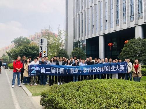 第二屆中國(南京)軟件谷創新創業大賽復賽完美落幕,決賽席位搶占完畢