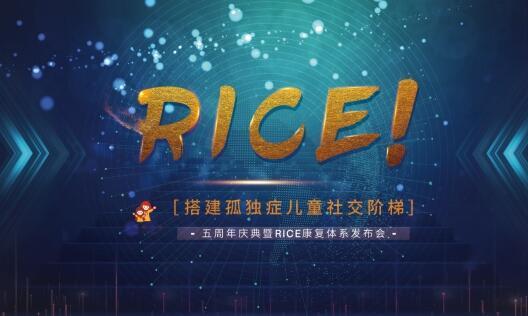中国本土化自闭症儿童康复体系发布