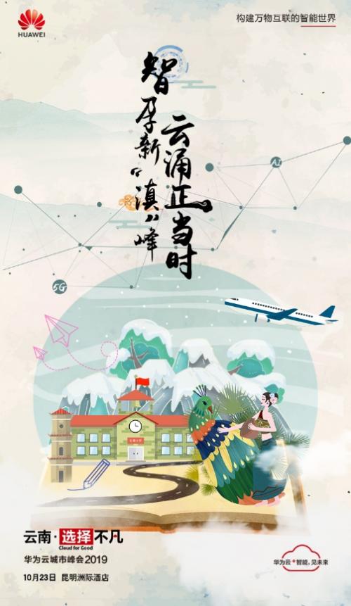 """华为云解锁""""数字云南""""新征程,5G+云+AI助力云南""""智""""变"""
