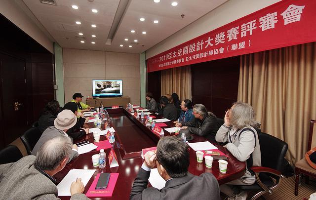 2019亚太空间设计大奖赛评审会在北京召开