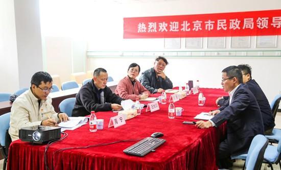 北京市行业协会商会综合党委进行走访调研
