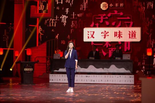 小书经独家冠名《汉字味道》11月3日 震撼首播