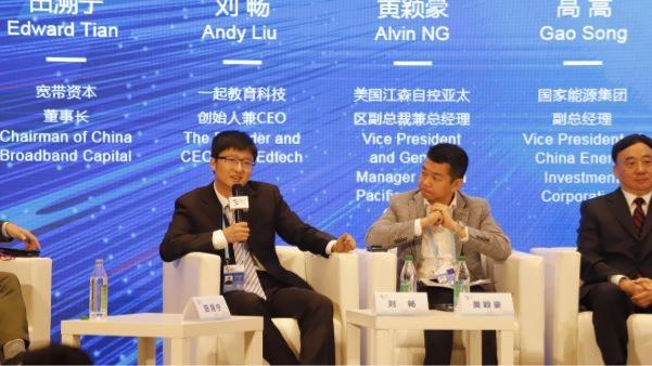 刘畅在世界互联网大会呼吁:一起拥抱在线教育的春天
