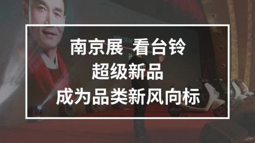 <b>10月25日,台铃携手邓超强势亮相南京车展,超级新品惊喜上线</b>