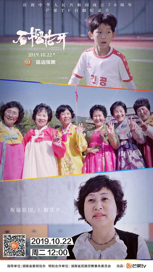 芒果TV《石榴花开》走近朝鲜族的幸福美好生活,带你聆听延边弦歌