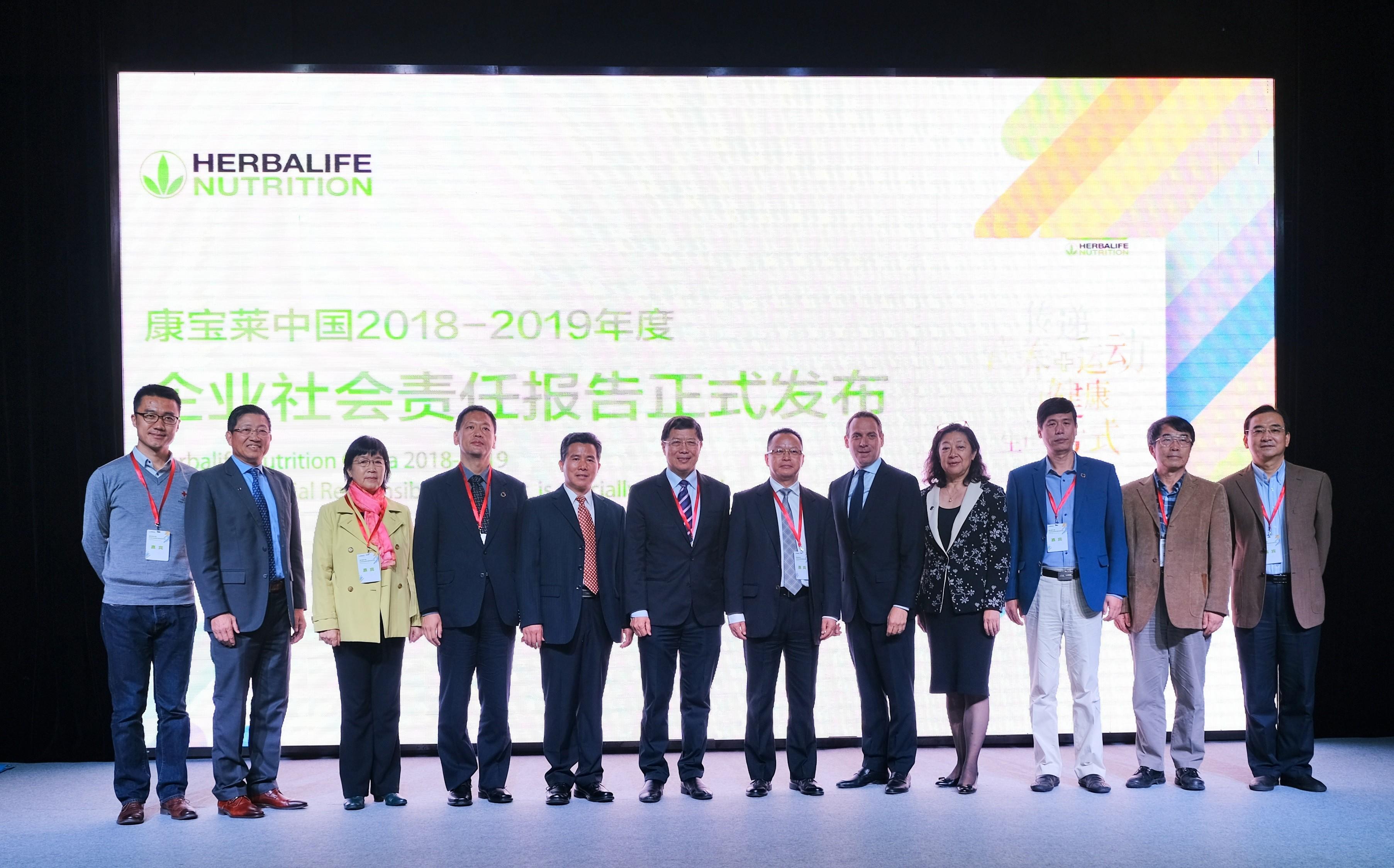 康宝莱中国在京发布2018-2019年度企业社会责任报告