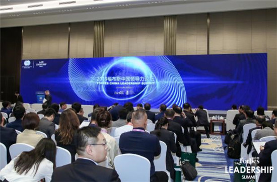活动   见证全球领导力:2019福布斯中国领导力论坛圆满成功