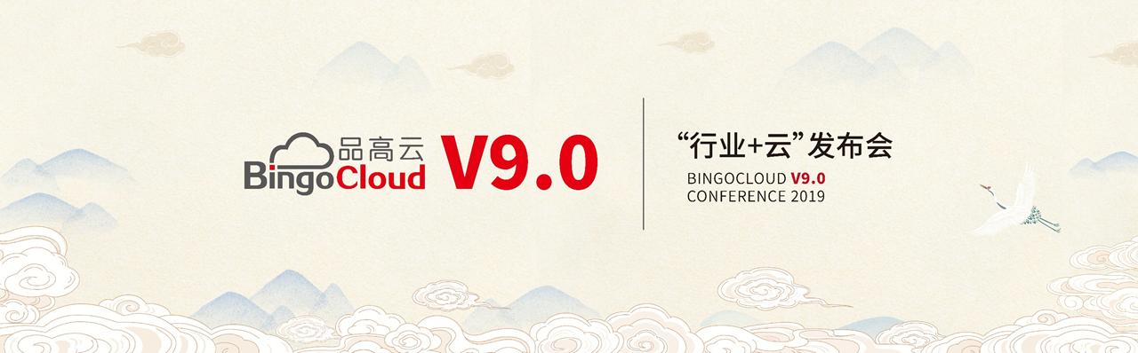 周四见!自主可控的品高云V9.0全栈解决方案即将登场