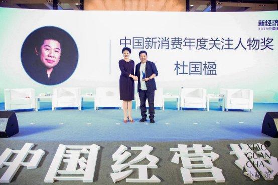 赢家!中国新消费高峰论坛小罐茶斩获两奖项