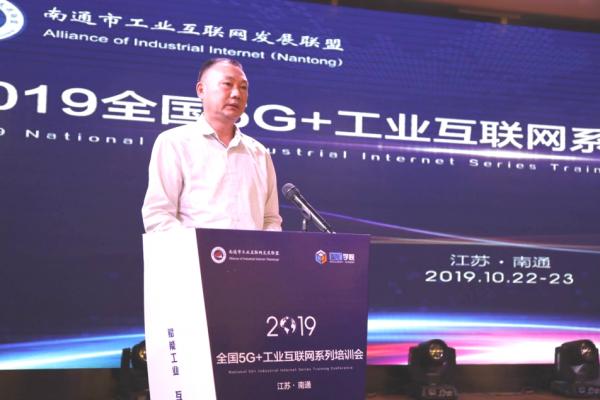"""""""智能+""""学院第五站:南通""""5G+工业互联网""""专题培训"""