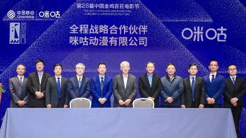 中国移动咪咕与金鸡百花电影节签署战略合作协议,带来5G时代电影节新体验
