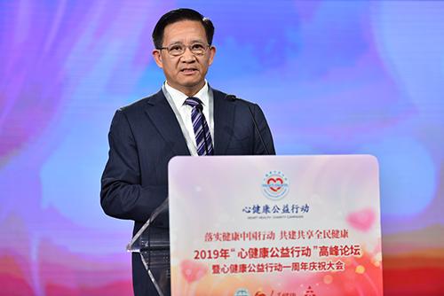 <b>2019年心健康高峰论坛暨公益行动一周年总结大会在京举行</b>