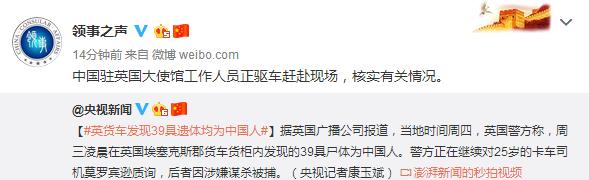 """英国媒体:警方确认货车内的39具尸体""""都为中国籍"""" 领保中心回应"""