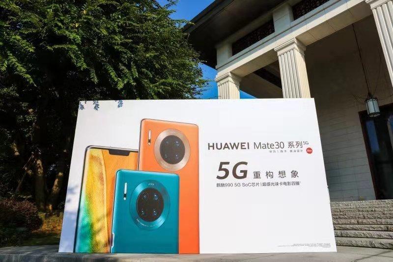 华为5G终端及全场景新品发布会 开启全场景革命