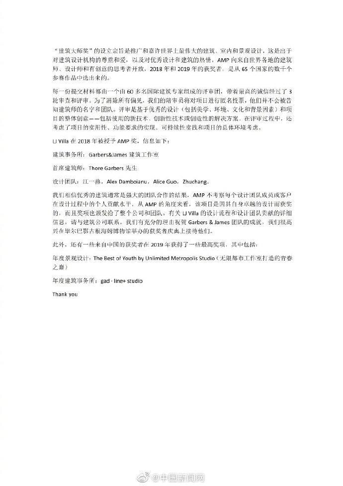 建筑大师奖回应江一燕获奖:颁奖不考察成员或客户的个人贡献