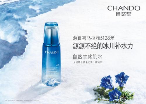 """三大尖端科技&60种科学验证加持,""""国货之光""""科技创新打造中国品牌"""
