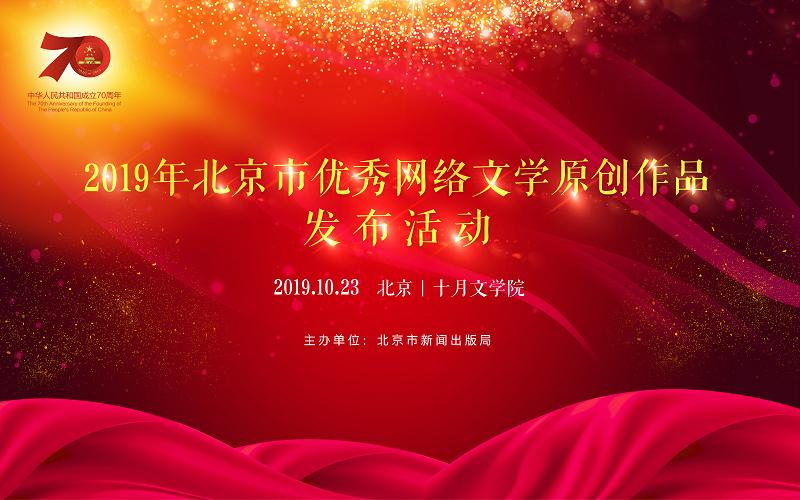 掌阅《海地记忆》荣获2019年北京市推荐优秀网络文学原创作品名单