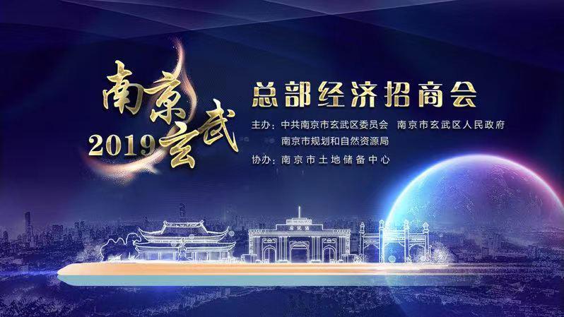 2019年玄武区总部经济招商会在北京成功举办