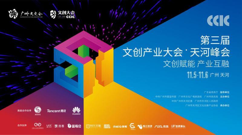 文创赋能 产业互融 第三届文创产业大会·天河峰会即将开幕