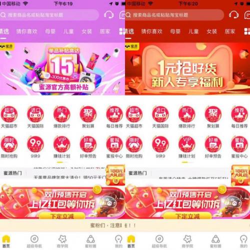 """蜜源双十一预售刷新纪录,上演社交电商""""头号玩家"""""""