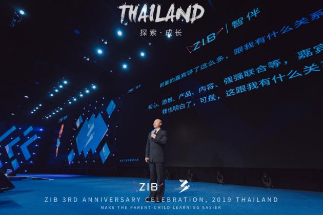 智伴科技6000人盛典绽放泰国,副总裁展八大优势力挺创业者