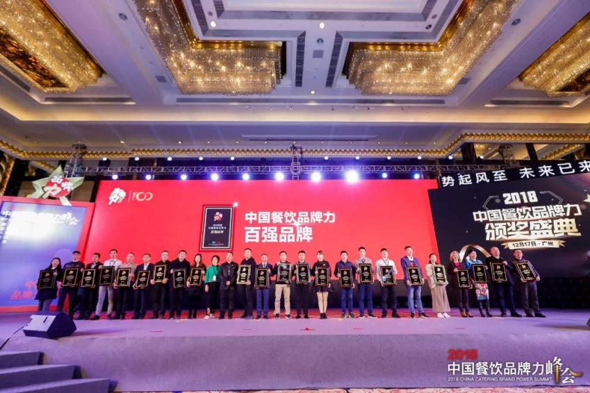 """食亨在2018中国餐饮品牌力峰会获颁""""卓越餐饮服务品牌"""""""