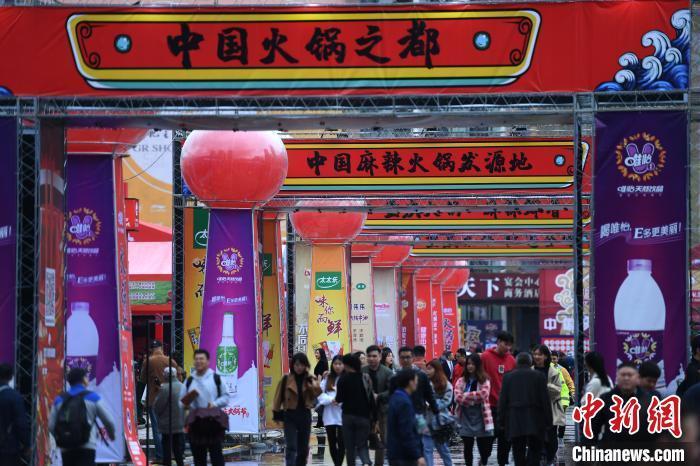 火锅之都举行火锅美食文化节 邀游客烫万人火锅宴