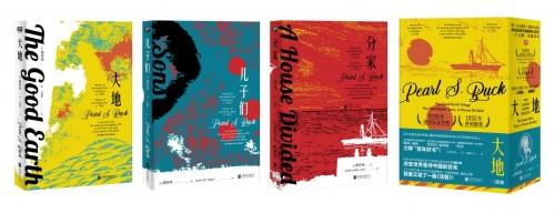 诺奖得主赛珍珠《大年夜地三部曲》新版隆重上市