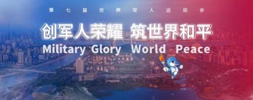 亿达中国武汉软件新城园企为军运会健儿保驾护航