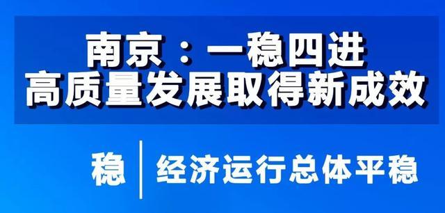 南京:一稳四进,高质量发展取得新的成效