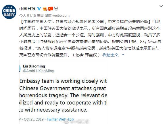 中国驻英国大使:各国应联合起来还逝者公道,中方会提供必要的协助