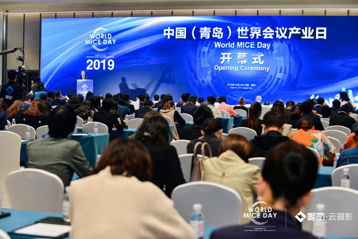 第三届世界会议产业日在青岛开幕