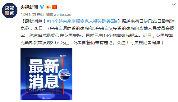 最新消息!14个越南家庭报案家人疑失踪英国